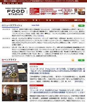 フードスタジアム関西webサイト