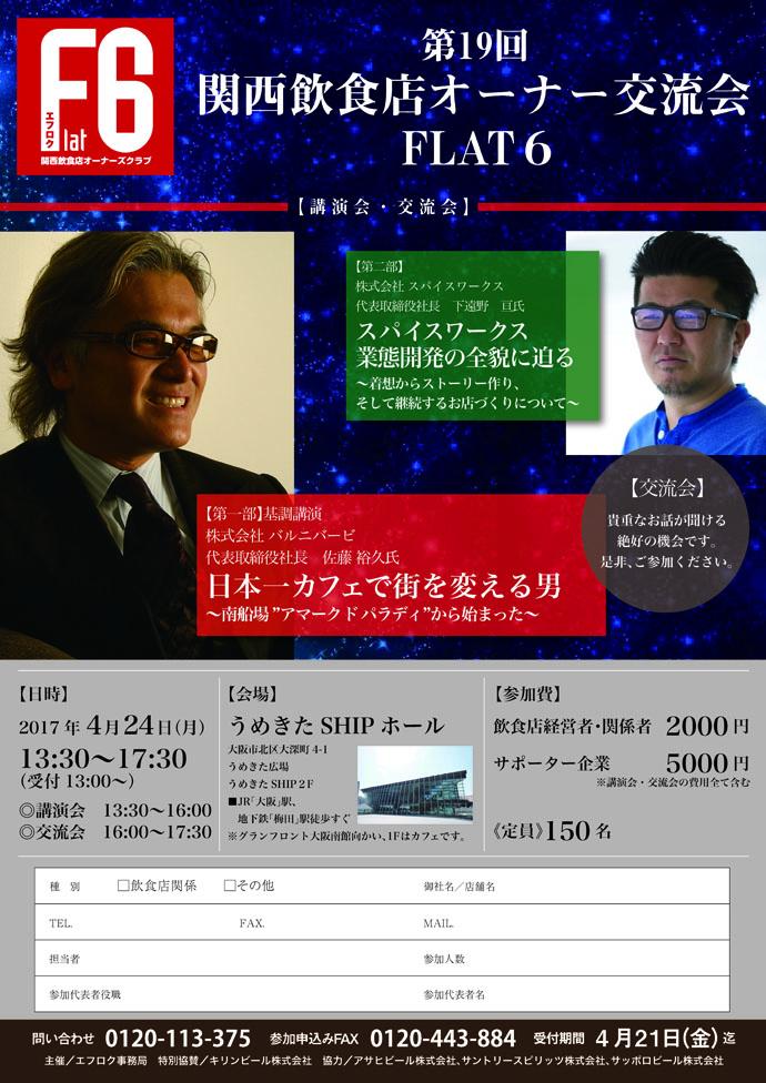 第19回 飲食店オーナー交流会エフロク 4月24日開催!!