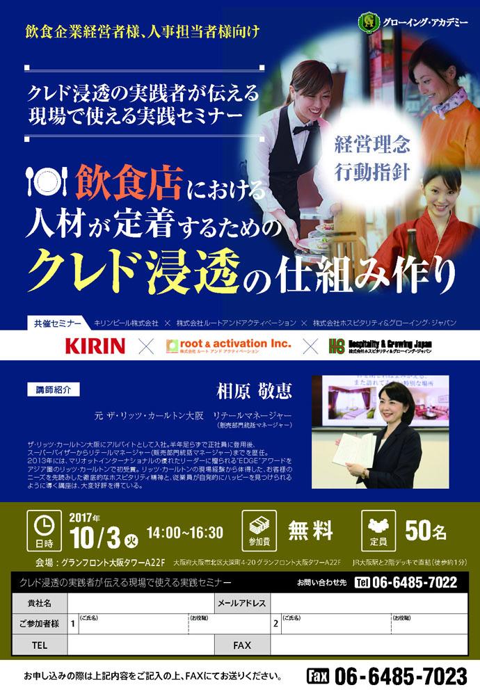 【10/3 特別セミナー】飲食企業経営者・人事担当者様向け現場で使える実践セミナー
