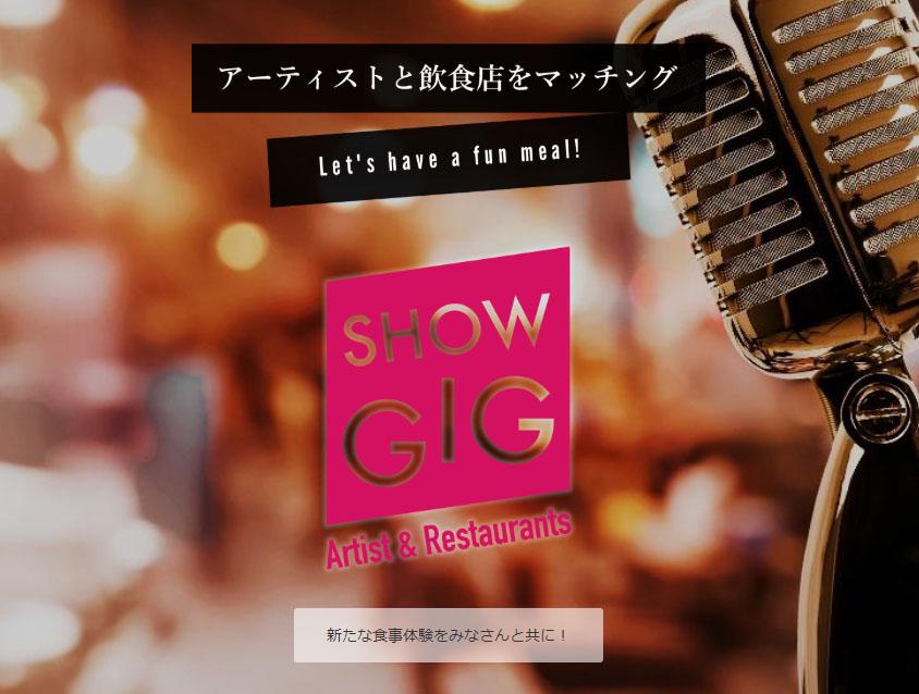 忘年会シーズンに新たなエンターテイメントサービスがスタート!飲食店×エンターテイメント!大阪発のアーティストマッチングのSHOW GIGが 全国のナイトシーンをもっと楽しく、ワクワク感溢れる世界にしていきます。