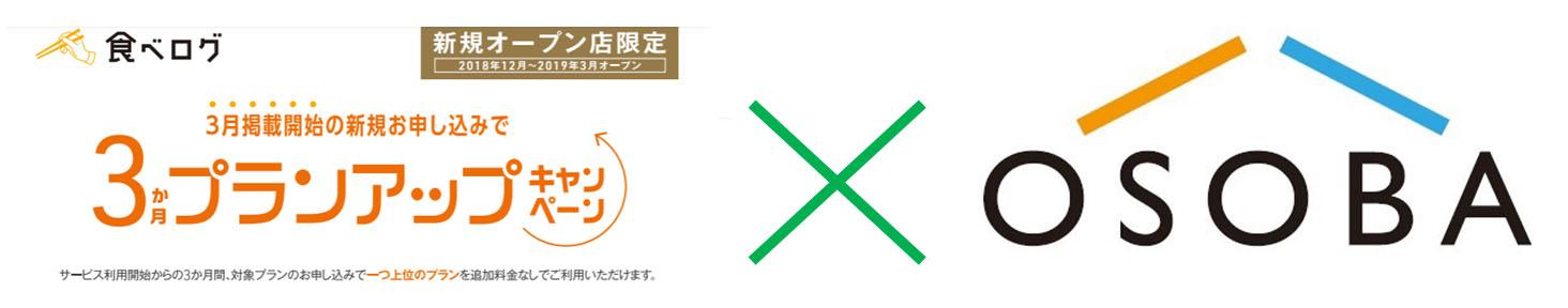 飲食店様向けキャンペーン「食べログ&OSOBA 3月限定プラン」のご案内