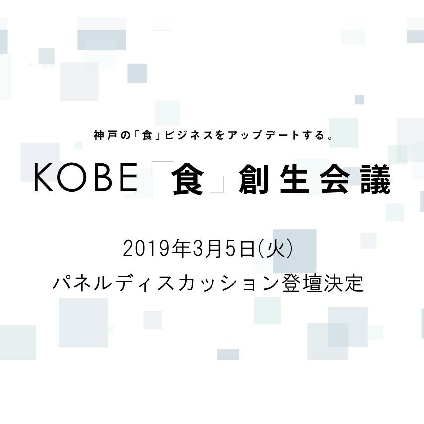 神戸の「食」ビジネスをアップデートする。【KOBE「食」創生会議】