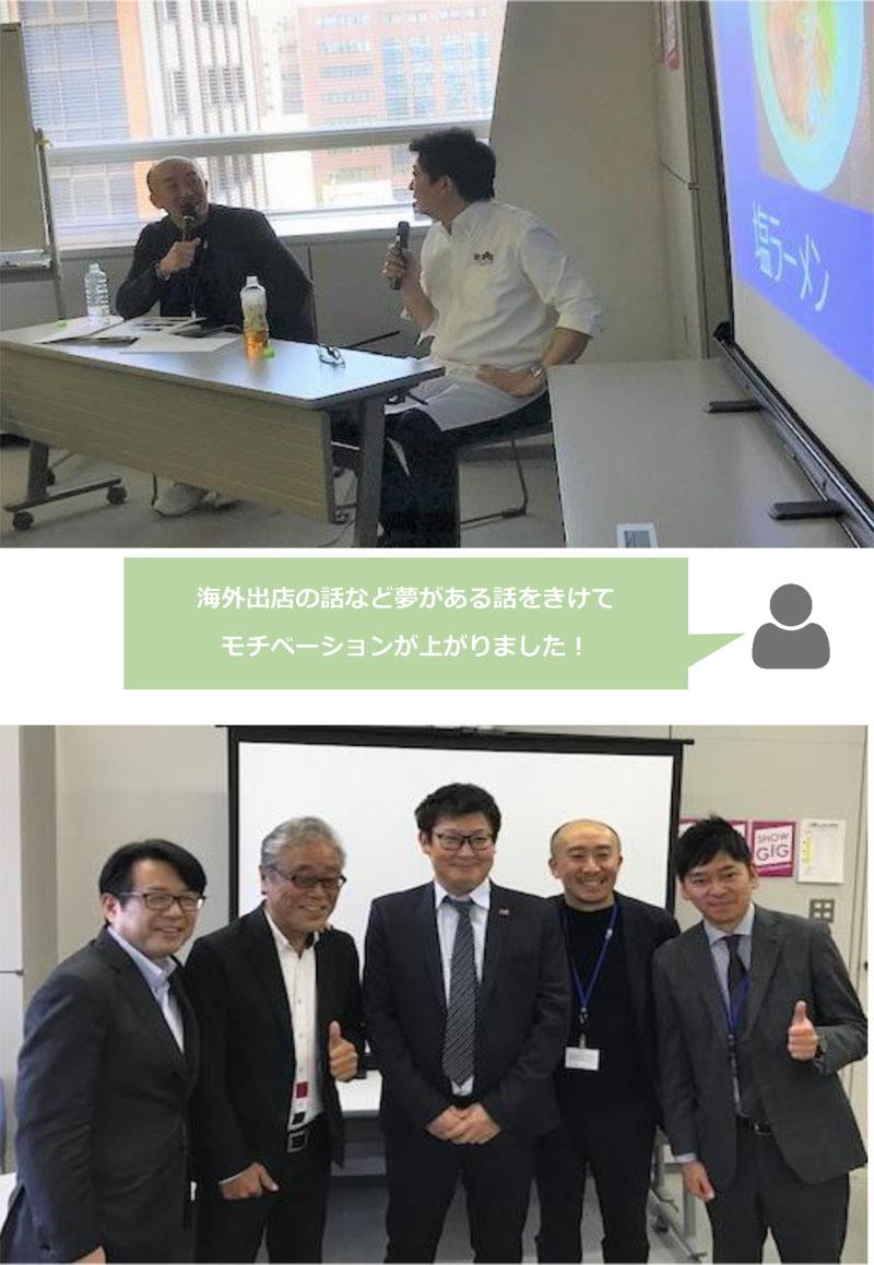 福岡セミナー 2019年1月29日(火)13時30分~17時30分 飲食企業経営者様向け ~美味しさを日本から海外へ アンケート結果