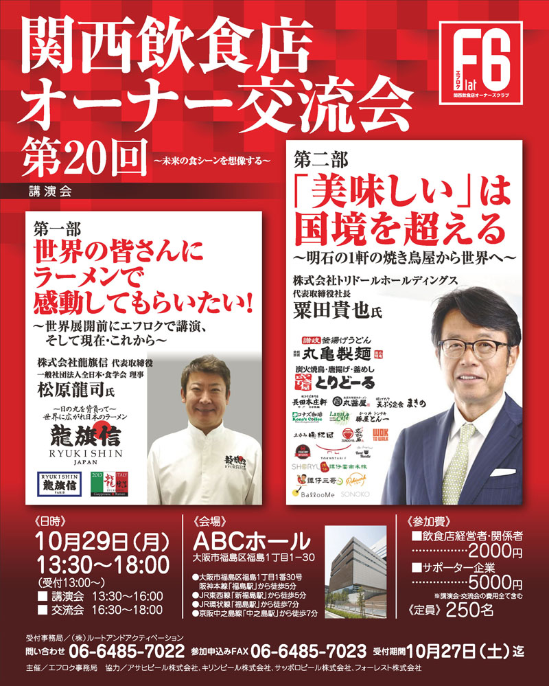 関西飲食店オーナー交流会 第20回 エフロク 10/29(月)開催!(ABCホール)