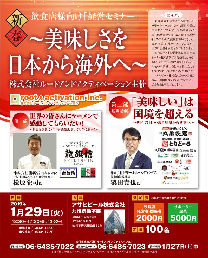 福岡セミナー 2019年1月29日(火)13時30分~17時30分 飲食企業経営者様向け ~美味しさを日本から海外へ
