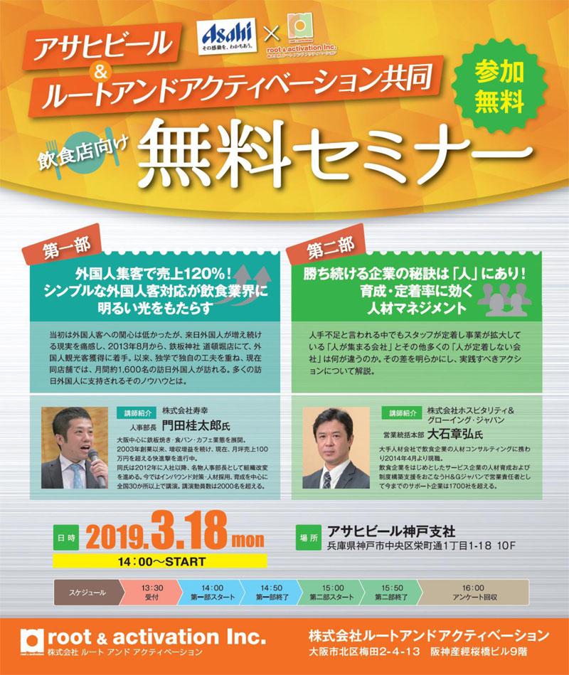 【飲食店様向け】外国人集客で売上120%!&人材マネジメントセミナー 2019年3月18日(月)14時~