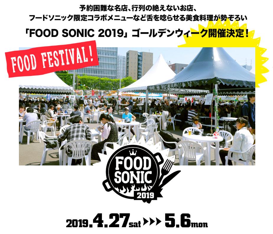 関西最大級のフードフェスティバル「FOOD SONIC 2019」を過去最長となる2019年4月27日(土)~5月6日(月・振休)の10日間、フードソニック特設スペース(大阪府内)にて開催